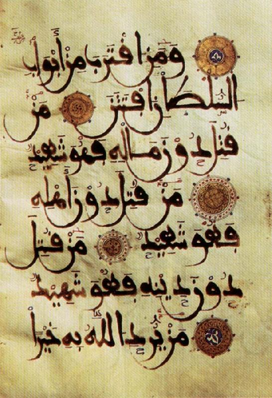 unknow artist Page of Calligraphy from the Qu'ran oil painting picture